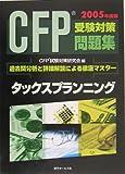 CFP受験対策問題集〈2005年版〉タックスプランニング
