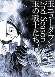 玉ニュータウン 2nd Season ~玉の戦士たち~ 通常版 [DVD]