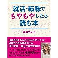 Amazon.co.jp: 就活・転職でもやもやしたら読む本 eBook: はあちゅう: Kindleストア