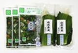 山形県産漬物【青菜漬・おみ漬】・青菜漬200g×2袋、おみ漬180g×3袋