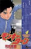 モンキーターン(4) (少年サンデーコミックス)