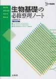 生物基礎の必修整理ノート 新課程版 (要点を書き込むだけで覚える)