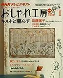 NHKおしゃれ工房 2010年 01月号 [雑誌]