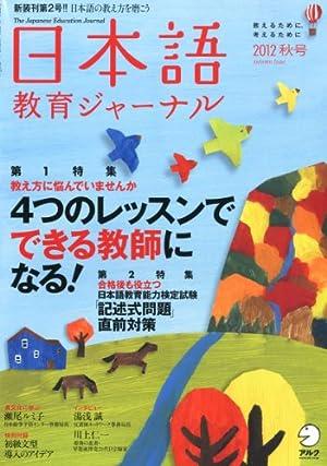 日本語教育ジャーナル 2012年 秋号