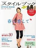 ミセスのスタイルブック 2013年 03月号 [雑誌]