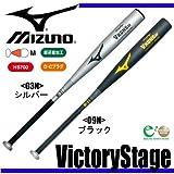 ミズノ(MIZUNO) ビクトリーステージ Vコング02(84cm) 中学硬式用 金属製 2TH26940