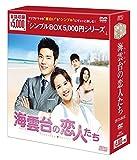 海雲台の恋人たち DVD-BOX〈シンプルBOX 5,000円シリーズ〉[DVD]
