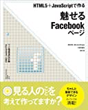 HTML5+JavaScriptで作る 魅せるFacebookページ