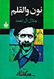 img - for Noon-ol-ghalam             book / textbook / text book