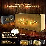 1stモール 森のひと時 音に反応 センサー LED搭載 クロック 時計 高級感 デザイン 湿度 温度 アラーム機能 目覚まし 木 ウッド インテリア (Bタイプ ナチュラル) ST-MORITOKI-B-NA