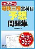 平成22年度 電験三種全科目予想問題集 (LICENCE BOOKS)
