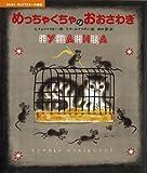 めっちゃくちゃのおおさわぎ (コルネイ・チュコフスキーの絵本)