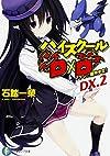 �ϥ���������D×D DX.2  �ޥĥ��ζ������! (�ե�����ʸ��)