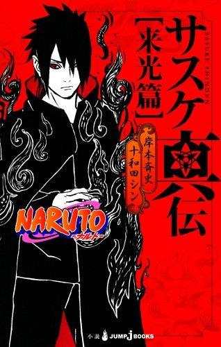 NARUTO ─ナルト─ サスケ真伝 来光篇 (JUMP j BOOKS)