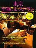 東京至極のレストラン—大人の女性のための厳選135店 (SEIBIDO MOOK)