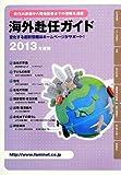 海外赴任ガイド〈2013年度版〉