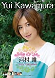 河村唯(アイドリング!!!) 2014カレンダー