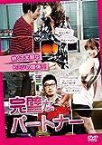 完璧なパートナー [DVD]