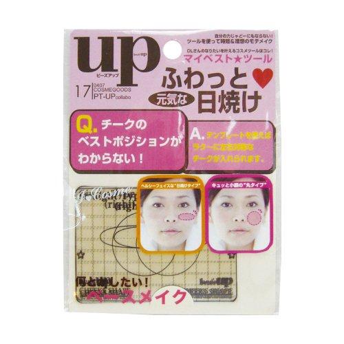 チークテンプレート 日焼け&丸 UP43015