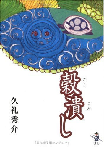 穀潰し (新風舎文庫)
