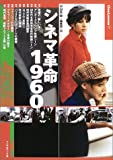 シネマ革命1960 (CineLesson)