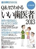 Q&A�ł킩��u��������ҁv 2013 (�T������MOOK)
