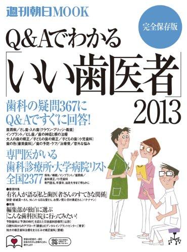 Q&Aでわかる「いい歯医者」 2013 (週刊朝日MOOK)