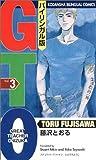 GTO―バイリンガル版 (3) (講談社バイリンガル・コミックス)
