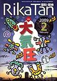 RikaTan (理科の探検) 2009年 02月号 [雑誌]