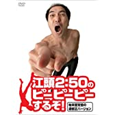 2:50! [DVD]