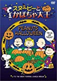スヌーピーとかぼちゃ大王 [DVD]