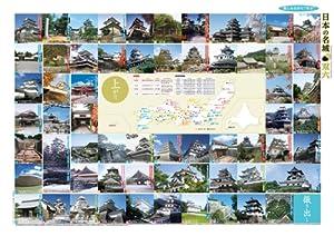双六「日本の名城」