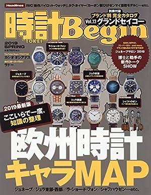 時計Begin2019春号 vol.95