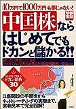 中国株ならはじめてでもドカンと儲かる!!―「10万円で1000万円」も夢じゃない! 別冊宝島