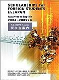 外国人留学生のための奨学金案内〈2004‐2005年版〉