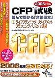 CFP試験 読んで受かる「合格読本」〈2006年度版 2〉ライフ…