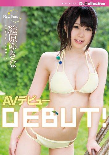 絵原ゆきな AVデビュー D☆Collection [DVD]