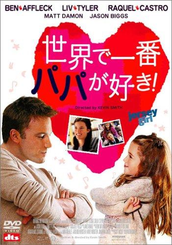 世界で一番パパが好き! [DVD] 映画 世界で一番パパが好き! - allcinema 検索オ