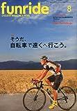 funride (ファンライド) 2009年 08月号 [雑誌]