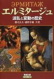エルミタージュ―波乱と変動の歴史 (遊学叢書)