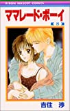ママレード・ボーイ 8 (りぼんマスコットコミックス)