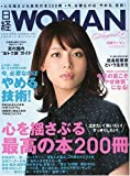 日経 WOMAN (ウーマン) 2009年 08月号 [雑誌]