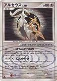 ポケモンカードゲーム[シングルカード] アルセウスLv.100 Pt4【アルセウス光臨】076/090★