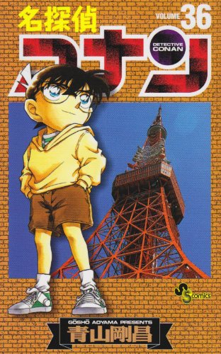 名探偵コナン (Volume36) (少年サンデーコミックス)
