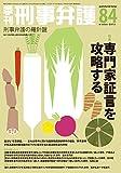 季刊刑事弁護 no.84(winter 2015―特集:専門家証言を攻略する)