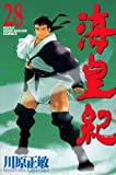 海皇紀(28) (講談社コミックス月刊マガジン)