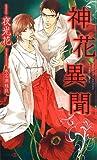 神花異聞 (SHYノベルス305)
