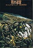 死の迷宮 (1979年) (サンリオSF文庫)