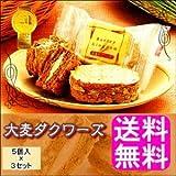 2010年モンドセレクション金賞受賞 大麦工房ロア 大麦ダクワーズ【5個入3箱】