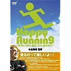 【監修】小出義雄 Happy Running~たのしく歩く・走る「コツ」教えます~